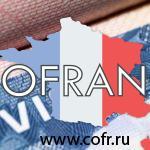 Агентство Ривьера оформит для Вас шенгенскую визу в любою страну-участницу шенгенского соглашения в кратчайшие сроки!