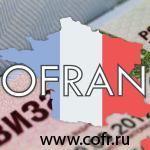 Оформление виз для иностранных граждан